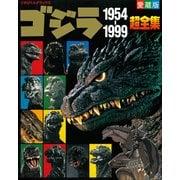 ゴジラ1954~1999超全集(小学館) [電子書籍]