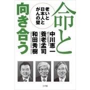 命と向き合う―老いと日本人とがんの壁 (小学館) [電子書籍]