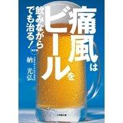 痛風はビールを飲みながらでも治る! 改訂版 (小学館文庫) (小学館) [電子書籍]