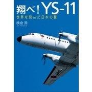翔べ!YS-11―世界を飛んだ日本の翼 (小学館) [電子書籍]