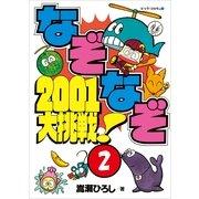 なぞなぞ2001大挑戦! 第2巻(小学館) [電子書籍]