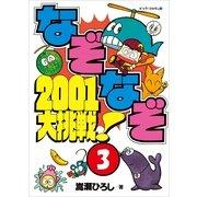 なぞなぞ2001大挑戦! 第3巻(小学館) [電子書籍]