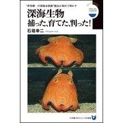 """深海生物 捕った、育てた、判った!―""""世界唯一の深海水族館""""館長が初めて明かす(小学館101ビジュアル新書) (小学館) [電子書籍]"""