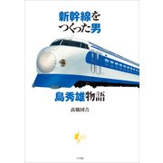 新幹線をつくった男 島秀雄物語(Lapita Books) (小学館) [電子書籍]
