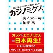 カジノミクス―2020年、日本が変わる!日本を変える!(小学館新書) (小学館) [電子書籍]