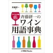 斉藤研一のワイン用語事典~アイウエオ順なので簡単に引ける~(小学館) [電子書籍]