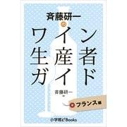 斉藤研一のワイン生産者ガイド フランス編(小学館) [電子書籍]