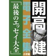 開高 健 電子全集19 最後のエッセイ大全(小学館) [電子書籍]