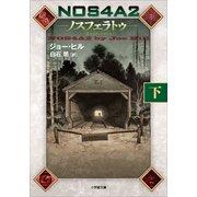 NOS4A2(下) -ノスフェラトゥ-(小学館) [電子書籍]