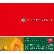 Silent Night (小学館) [電子書籍]