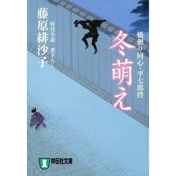 冬萌え―橋廻り同心・平七郎控(祥伝社文庫) (祥伝社) [電子書籍]
