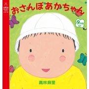 おさんぽあかちゃん(主婦の友社) [電子書籍]