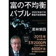 富の不均衡バブル―2022年までの黄金の投資戦略 (日本実業出版社) [電子書籍]