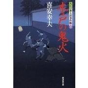 木戸の鬼火―大江戸番太郎事件帳〈21〉(暁教育図書) [電子書籍]