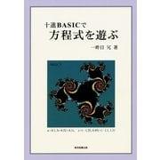 十進BASICで方程式を遊ぶ (東京図書出版) [電子書籍]