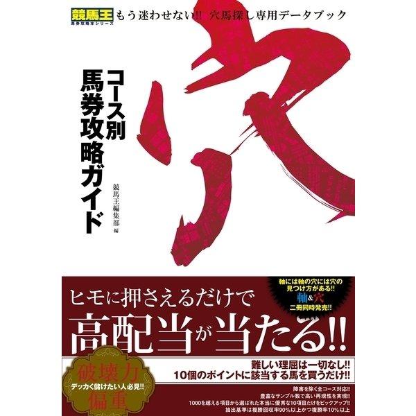 ヨドバシ.com - コース別馬券攻...