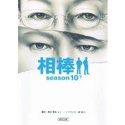 相棒 season10(下)(朝日新聞出版) [電子書籍]