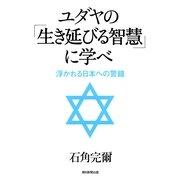 ユダヤの「生き延びる智慧」に学べ 浮かれる日本への警鐘(朝日新聞出版) [電子書籍]