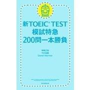 新TOEIC TEST 模試特急 200問一本勝負(朝日新聞出版) [電子書籍]
