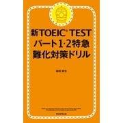 新TOEIC TEST パート1・2特急(1) 難化対策ドリル(朝日新聞出版) [電子書籍]