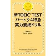 新TOEIC TEST パート3・4特急(1) 実力養成ドリル(朝日新聞出版) [電子書籍]