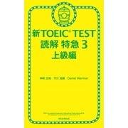 新TOEIC TEST 読解 特急(3) 上級編(朝日新聞出版) [電子書籍]