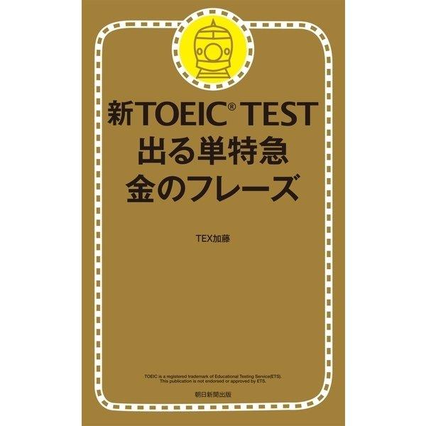 新TOEIC TEST 出る単特急 金のフレーズ(朝日新聞出版) [電子書籍]