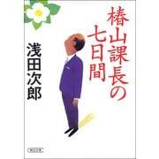 椿山課長の七日間 (朝日新聞社) [電子書籍]