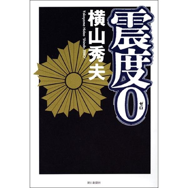 震度0(朝日新聞出版) [電子書籍]