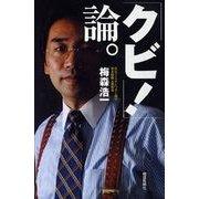 「クビ!」論。(朝日新聞社) [電子書籍]