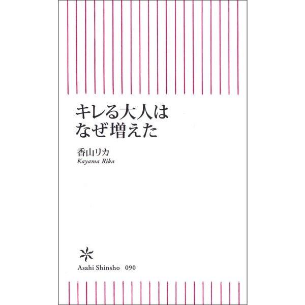 キレる大人はなぜ増えた(朝日新聞社) [電子書籍]