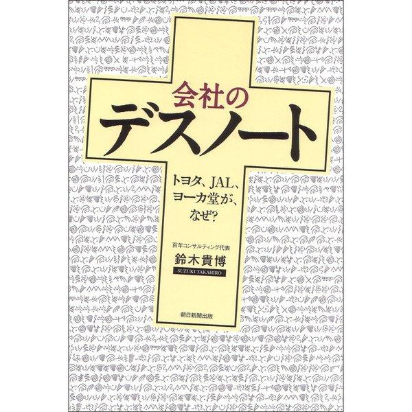 会社のデスノート トヨタ、JAL、ヨーカ堂が、なぜ?(朝日新聞出版) [電子書籍]