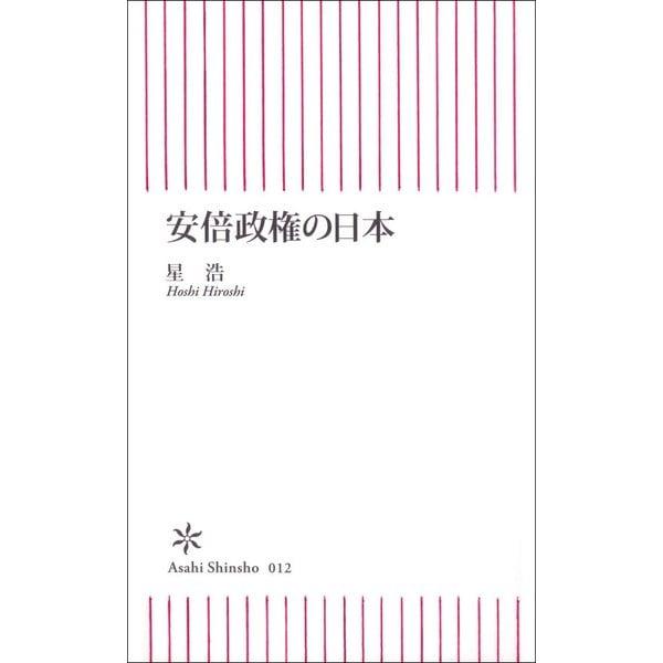 安倍政権の日本(朝日新聞社) [電子書籍]