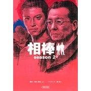 相棒 season2(上)(朝日新聞社) [電子書籍]