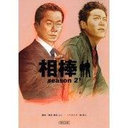相棒 season2(下)(朝日新聞出版) [電子書籍]
