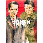 相棒 season4(上)(朝日新聞出版) [電子書籍]
