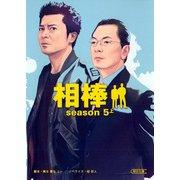 相棒 season5(上)(朝日新聞出版) [電子書籍]