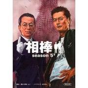 相棒 season5(下)(朝日新聞出版) [電子書籍]