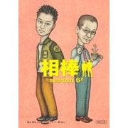 相棒 season6(上)(朝日新聞出版) [電子書籍]