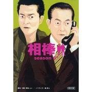 相棒 season6(下)(朝日新聞出版) [電子書籍]