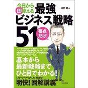 今日から即使える最強ビジネス戦略51 (朝日新聞出版) [電子書籍]