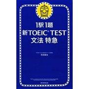 1駅1題 新TOEIC TEST 文法 特急(1)(朝日新聞出版) [電子書籍]