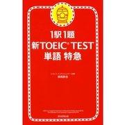 1駅1題 新TOEIC TEST 単語 特急(1)(朝日新聞出版) [電子書籍]