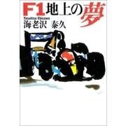 F1地上の夢(朝日新聞社) [電子書籍]