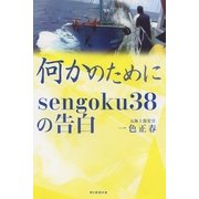 何かのために sengoku38の告白(朝日新聞社) [電子書籍]