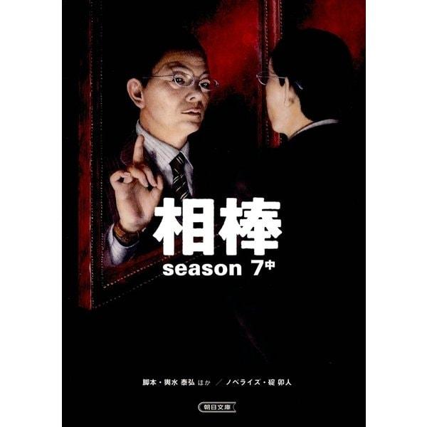 相棒 season7(中)(朝日新聞出版) [電子書籍]