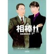 相棒 season7(下)(朝日新聞出版) [電子書籍]