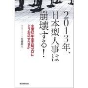 2013年、日本型人事は崩壊する! 企業は「年金支給ゼロ」にどう対応すべきか(朝日新聞出版) [電子書籍]