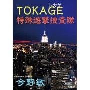 TOKAGE―特殊遊撃捜査隊(朝日新聞出版) [電子書籍]