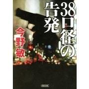 38口径の告発(朝日新聞出版) [電子書籍]